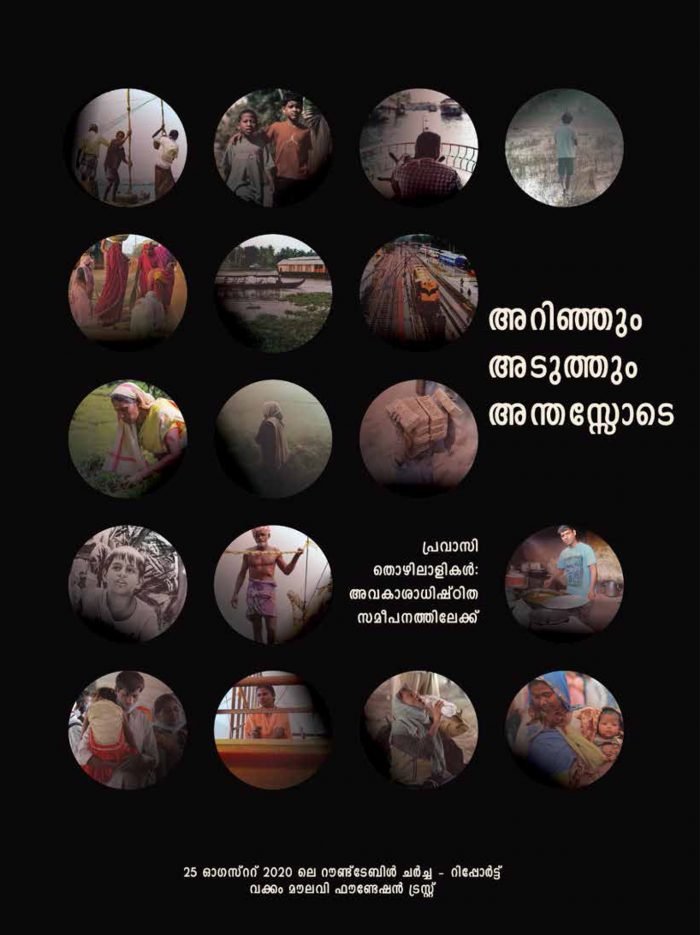 Voice , Visibility and Dignity Malayalam Version
