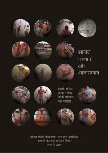 Voice , Visibility and Dignity Hindi Version